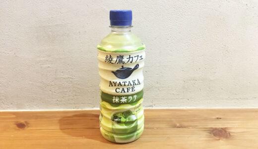 【綾鷹カフェ抹茶ラテ】カロリーと糖質は?カフェイン量についても徹底調査!