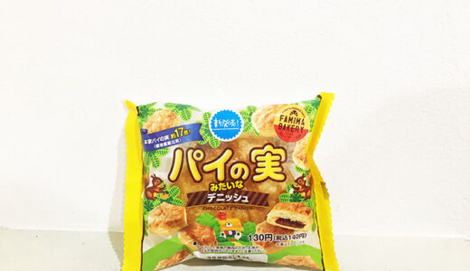 ファミマ限定【パイの実みたいなデニッシュ】カロリーや糖質量は?成分調査!