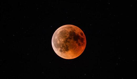 【2021年5月26日スーパームーン】皆既月食はいつ何時から見れる?方角は?