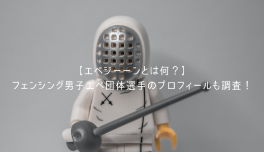 【エペジーーンとは何?】フェンシング男子エペ団体選手のプロフィールも調査!