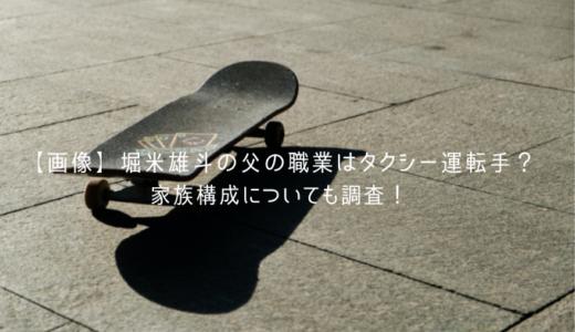 【画像】堀米雄斗の父の職業はタクシー運転手?家族構成についても調査!