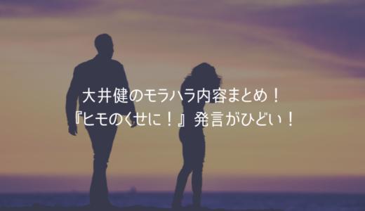 大井健のモラハラ内容まとめ!『ヒモのくせに!』発言がひどい!