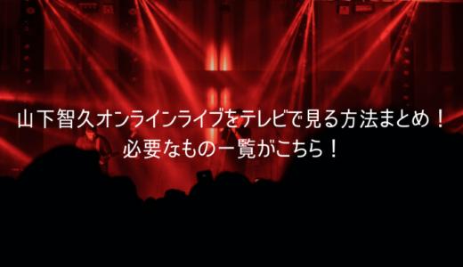 山下智久オンラインライブをテレビで見る方法まとめ!必要なもの一覧がこちら!