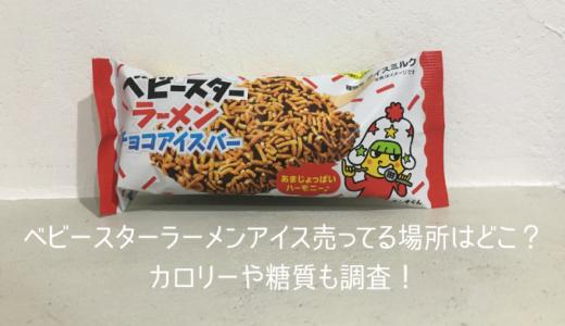 【ベビースターラーメンアイス】売ってる場所はどこ?カロリーや糖質も調査!