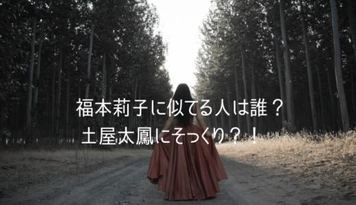 福本莉子に似てる女優は誰?土屋太鳳や前田敦子にそっくり?