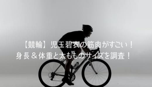 【競輪】児玉碧衣の筋肉がすごい!身長&体重と太もものサイズを調査!