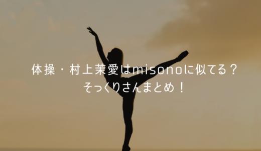 体操・村上茉愛はmisonoに似てる?そっくりさんまとめ!