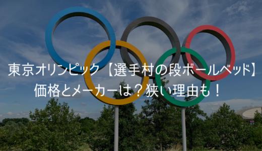 東京オリンピック【選手村の段ボールベッド】価格とメーカーは?狭い理由も!