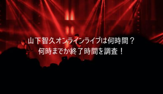 山下智久オンラインライブは何時間?何時までか終了時間を調査!