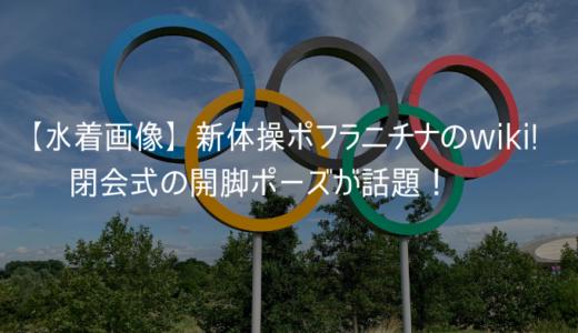 【水着画像】新体操ポフラニチナのwiki!閉会式の開脚ポーズが話題!