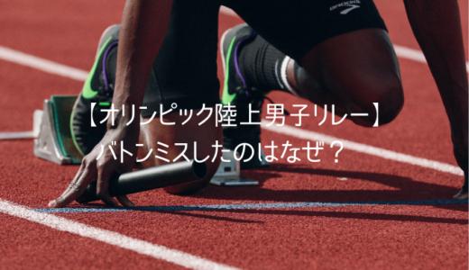 【オリンピック陸上男子リレー】バトンミスしたのはなぜ?