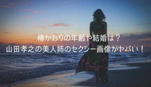 椿かおりの年齢や結婚は?山田孝之の美人姉のセクシー画像がヤバい!