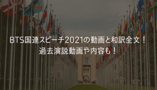 BTS国連スピーチ2021の動画と和訳全文!過去演説動画や内容も