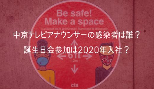 中京テレビアナウンサーの感染者は誰?誕生日会参加は2020年入社?