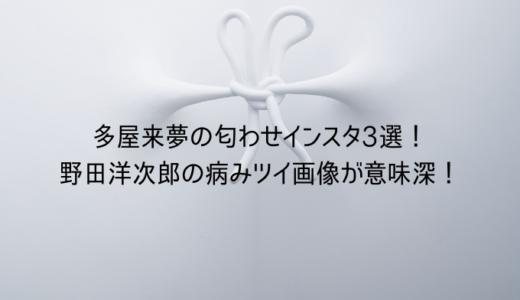 多屋来夢の匂わせインスタ3選!野田洋次郎の病みツイ画像が意味深!