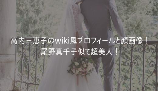 高内三恵子のwiki風プロフィールと顔画像!尾野真千子似で超美人!